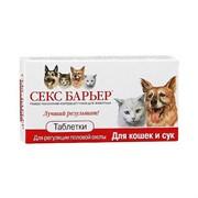 СЕКС БАРЬЕР таблетки д/кошек и сук, 10табл.