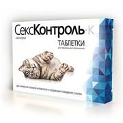 СексКонтроль Таблeтки для котов 10таб.