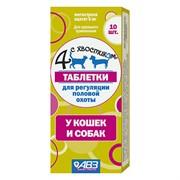 Таблетки Четыре с хвостиком для регуляции половой охоты у кошек и собак, 10 табл.