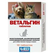 Ветальгин для кошек и собак мелких пород 10таб