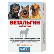 Ветальгин для собак средних и крупных пород 10таб