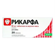 РИКАРФА таблетки со вкусом мяса, 50мг № 20