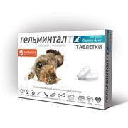 ГЕЛЬМИНТАЛ Т Таблетки для кошек более 4кг №2