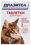 Празител д/кошек 320мг №2