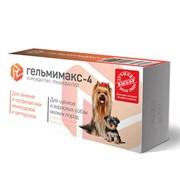 Гельмимакс-4 (для щенков и взрослых собак мелких пород), 2*120 мг
