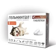 ГЕЛЬМИНТАЛ Т Таблетки для собак более 10кг №2