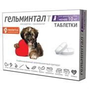 ГЕЛЬМИНТАЛ Т Таблетки для щенков и собак менее 10кг №2