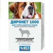 Диронет 1000 для собак крупных пород, 6 таб