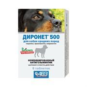 Диронет 500 таблетки для собак средних пород №6