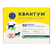 Квантум таблетки для орального применения для собак и кошек, 20таб.
