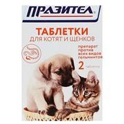 Празител д/щенков,котят 100мг №2
