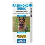 АЗИНОКС ПЛЮС №3 (универс.антигельминтик), для собак 1табл./10кг