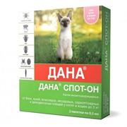 ДАНА СПОТ-ОН капли на холку д/котят, и кошек до 3-х кг фипронил, 0,5мл №2