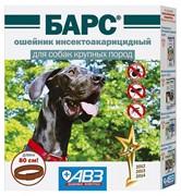 Барс Ошейник д/собак крупн.пород инсектоакар. 80см