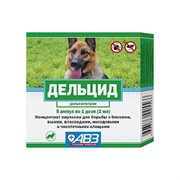 Дельцид для собак конц.эмульсия от эктопаразитов 5 ампул по 1 дозе