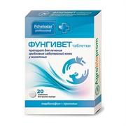Фунгивет противогрибковый препарат для  собак и кошек, таблетки №20