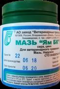 Мазь ЯМ БК,  50г
