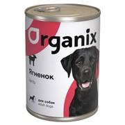 Organix Консервы для собак с ягненком