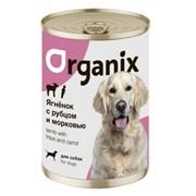 Organix консервы для собак Ягненок с рубцом и морковью
