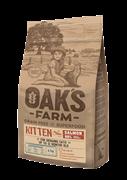 OAK'S FARM корм для котят, лосось