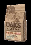 OAK'S FARM корм для котят, лосось 18 кг