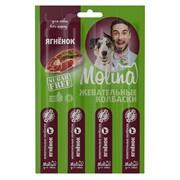 MOLINA Молина Жевательные колбаски для собак Ягненок 20г