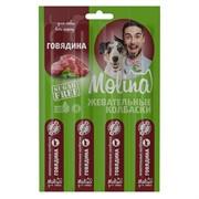 MOLINA Молина Жевательные колбаски для собак Говядина 20г
