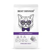 Best Dinner Adult Sterilised Lamb & Wildberry (Эдалт Стерилизат С ягненком и ягодами)