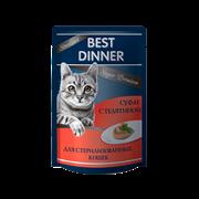 Best Dinner Cуфле с телятиной Sterilised 0,085 кг