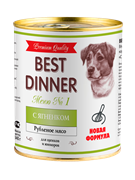 Best Dinner Меню №1 С Ягненком