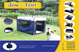 Дом-тент д/собак DCC1047XL (96.5х66х73.5cм) TRIOL