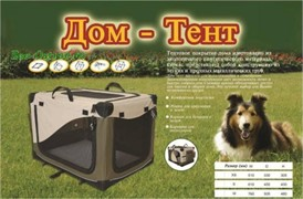 Дом-тент д/собак складной DCC1041AS (61х45.5х43cм) TRIOL