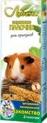 Зерновые палочки для грызунов с витаминами и минералами, 2шт.