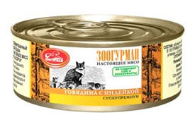 Зоогурман кон.д/кошек Говядина с индейкой 100г