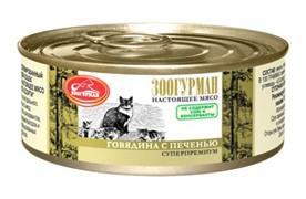 Зоогурман кон.д/кошек Говядина с печенью 100г