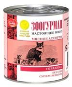 Зоогурман кон.д/кошек Мясное ассорти с Говядиной 250г