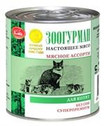 Зоогурман кон.д/котят Мясное ассорти с Говядиной 250г