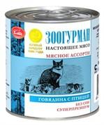 Зоогурман кон.д/кошек Мясное ассорти с Говядиной с птицей 250г