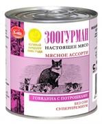 Зоогурман кон.д/кошек Мясное ассорти с Говядиной и потрошками 250г
