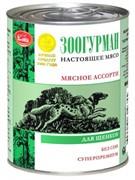 Зоогурман консервы д/щенков Мясное ассорти с Говядиной 350г