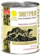 Зоогурман консервы д/cобак Мясное ассорти с Говядиной и печенью 350г