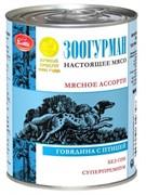 Зоогурман консервы д/cобак Мясное ассорти с Говядиной и птицей 350г