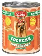 Зоогурман консервы д/собак Сосиски Коктейльные 350г