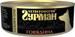 Четвероногий Гурман 45635 Golden консервы д/собак Говядина натуральная в желе 100г