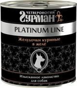 Четвероногий Гурман 44133 Platinum консервы д/собак Желудочки куриные в желе 240г