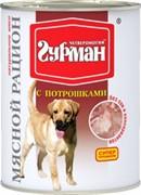 Четвероногий Гурман 44874 консервы д/собак Мясной рацион с Потрошками 850г