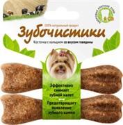 Зубочистики для собак мелких пород со вкусом говядины
