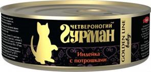 Четвероногий Гурман Golden кон.д/котят Индейка с потрошками в желе 100г