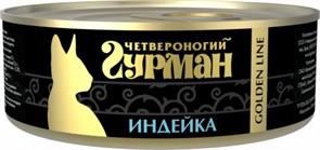 Четвероногий Гурман  Golden кон.д/кошек Индейка 100г