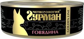 Четвероногий Гурман  Golden кон.д/кошек Говядина 100г